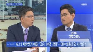 [송지헌의 뉴스와이드] 6·13 지방선거, 여당 '압승' ...