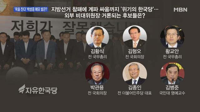 [송지헌의 뉴스와이드] '쇄신의총' 한다더니 계파 다툼 총회?…한국당 어떻게 쇄신해야?