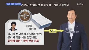 [이상훈의 뉴스와이드] 촛불집회, 위수령·계엄령 준비…기무...