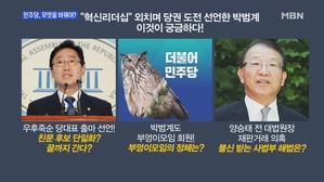 [송지헌의 뉴스와이드] '정치흥신소' 민주당 당대표 출마 ...