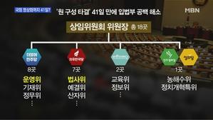 [송지헌의 뉴스와이드] '여야 쟁점토론' 41일 만에 국회...