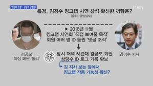 [송지헌의 뉴스와이드]