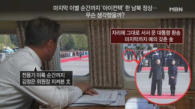 [이상훈의 뉴스와이드] 이륙때까지 서로 바라 본 남북 정상, 무슨 생각 했을까?