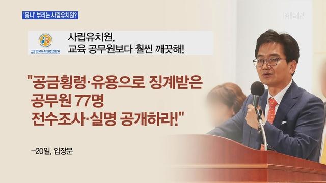 [송지헌의 뉴스와이드] 비리 근절 여론 높은데 '몽니' 부리는 사립유치원?