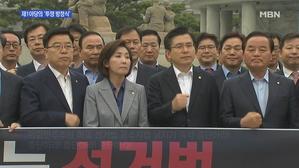 [백운기의 뉴스와이드] 한국당