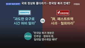 [백운기의 뉴스와이드] 복귀 명분 찾는 한국당, 민주