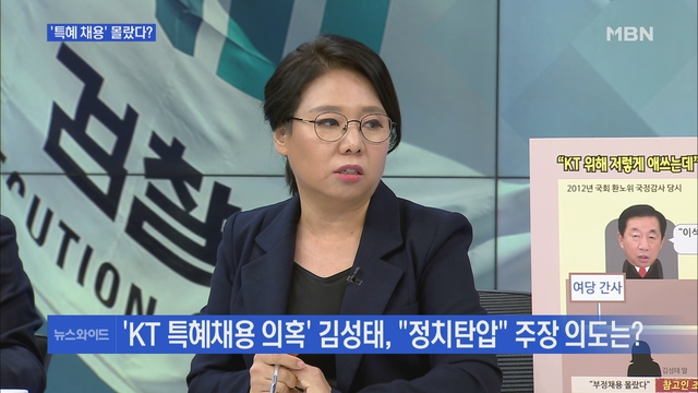"""[백운기의 뉴스와이드] '본인도 딸도 몰랐다'?…계속 """"정치탄압"""" KT 채용 의혹 김성태 의원 의도는?"""