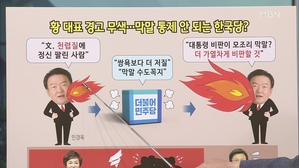 [백운기의 뉴스와이드] 민경욱 한국당 대변인