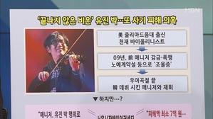 [백운기의 뉴스와이드] '천재 바이올리니스트' 유진 박 또 사기 피해…그를 착취하려는 심리는?