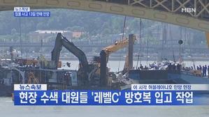 [백운기의 뉴스와이드] 침몰 유람선 인양 중 실종자 4명 주검 발견…가해 선박은 흔적 지우고 운항?
