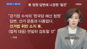 [백운기의 뉴스와이드] 靑
