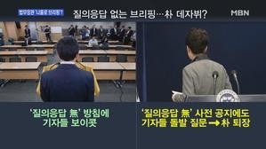[백운기의 뉴스와이드] 박상기 질의응답 거부 출입기자 보이콧…'나홀로 브리핑' 왜?