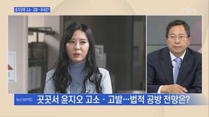 [백운기의 뉴스와이드] 곳곳서 고소·고발 캐나다 떠난 윤지오
