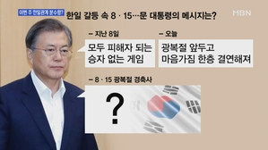 [백운기의 뉴스와이드] 韓, 백색국가서 日 제외…경제 전쟁 속 文 8·15 메시지 예상은?