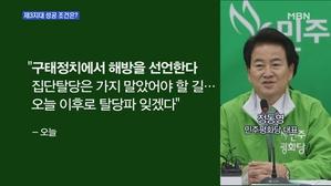 [백운기의 뉴스와이드] 평화당 '집단 탈당' '선언' 예고 손학규…제3지대를 찾아서?