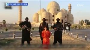 IS, 포로처형 영상 또 공개…공포 확산