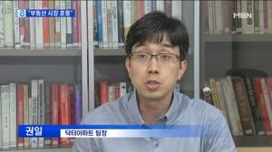[부동산] 전문가들