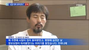 [단독] '유민 아빠' 김영오 씨 사찰의혹 증거보전 신청