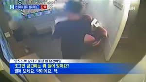 [단독]전신 마취 환자 방치시킨 위험한 압수수색