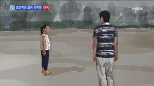[단독] 초등학교 운동장에서 대학생이 초등학..