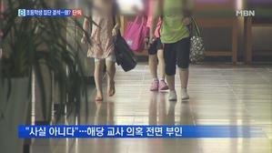 """[단독] """"선생님이 무서워요""""…초등학생 8명 집단 결석"""