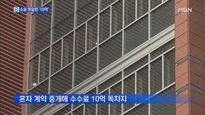 [단독] 김 씨, 중개수수료 10억 놓고 다른 중개인과 소송 벌이기도