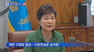 [단독]박 대통령, 9월 초 러시아 순방 직전 개헌 검토 지시