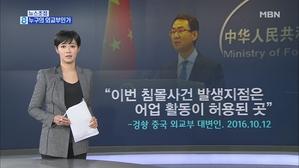 김주하의 1월 16일 뉴스초점-누구의 외교부인가