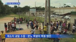 브라질 교도소에서 또 폭동…27명 사...