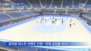 '공정률 95%'…평창올림픽 준비 '착착'