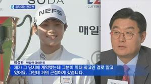 박성현 '역대급' 후원 계약…전인지는 얼마?