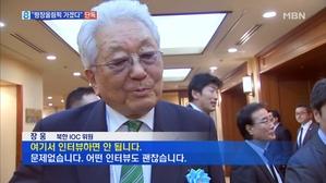 [단독] 장웅 북한 IOC 위원