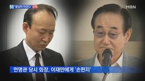 [단독] 현명관, '문고리' 이재만에 손편지…