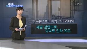 김주하의 2월 23일 뉴스초점-금요일 4시 퇴근시대?