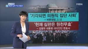 김주하의 3월 9일 뉴스초점-'깨끗한 승복' 역사 만들자