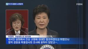 '정답지' 받은 검찰…박 전 대통령 언제 소환하나?