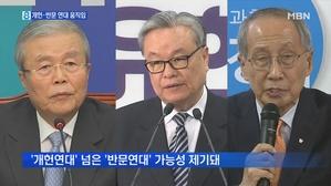 김종인·인명진·윤여준 회동…개헌·반문 연대 움직임