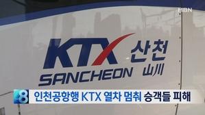 [뉴스8 단신] 인천공항행 KTX 열차 멈춰 승객들 피해
