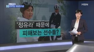 김주하의 3월 13일 뉴스초점-공부하는 체육특기생