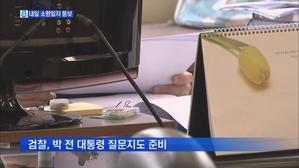 검찰, 내일 박근혜 전 대통령 소환 날짜 통보