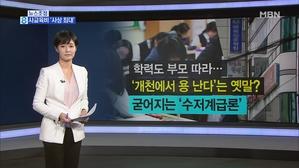 김주하의 3월 14일 뉴스초점-사교육비 '사상 최대'