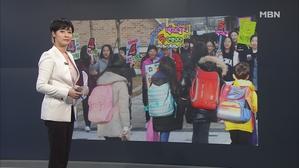 김주하의 3월 14일 '이 한 장의 사진'