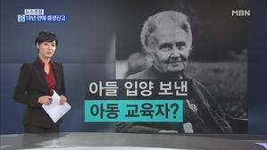 김주하의 3월 15일 뉴스초점-18년 만에 출생신고