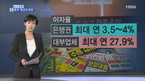 김주하의 3월 17일 뉴스초점-통계 '평균의 함정'