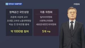 '우생순' 임오경 등 지지선언…문재인 캠프 '문전성시'