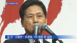 자유한국당 1차 컷오프…김관용, 김진태, 안상수, 원유철,...