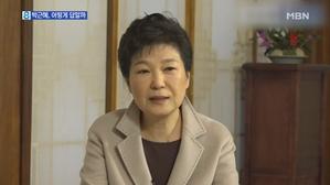 박근혜 전 대통령, 검찰 조사에서 어떻게 대답할까?
