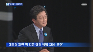 바른정당 2차 토론회…남경필, 유승민에