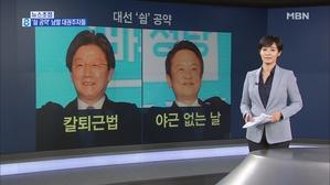김주하의 3월 21일 뉴스초점-'쉼 공약' 남발 대권주자들