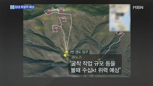 '최대 폭발력' 6차 핵실험…핵탄두 ...